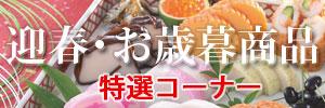 村田オンラインショップ・お歳暮・迎春商品