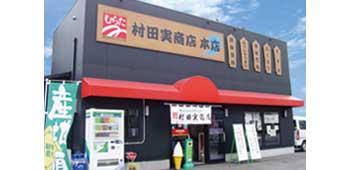 村田実商店 安岡駅前本店ツ