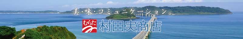 村田実商店会社案内