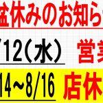 直売店2店舗 令和2年お盆期間休業のお知らせ