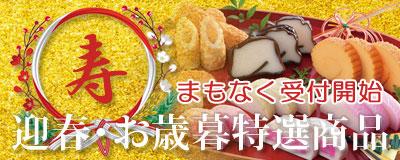 村田の2020冬かまぼこお歳暮/2021お節・迎春用かまぼこ