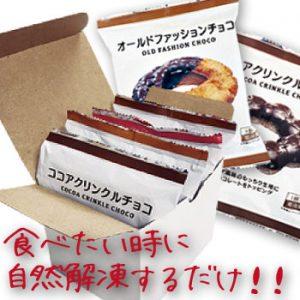 むらたの個包装冷凍ドーナツ