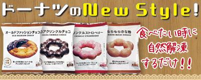 村田実商店の大人気の冷凍ドーナツに個包装登場!